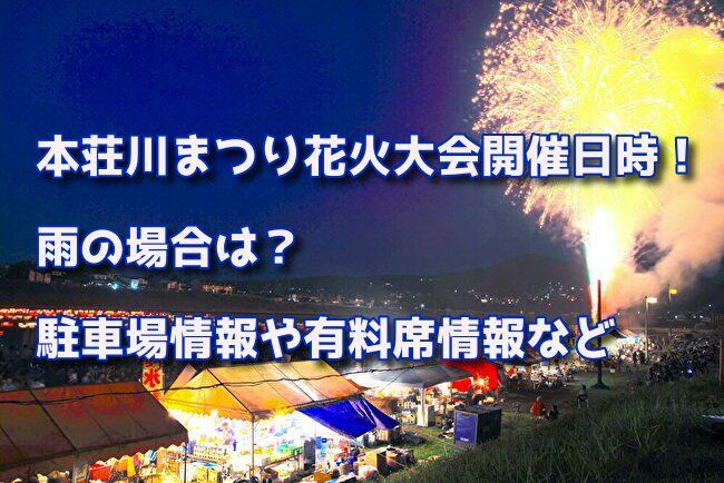 本庄川まつり花火